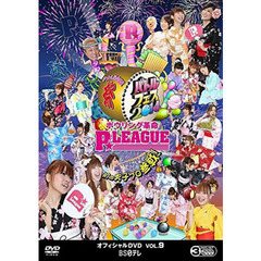 P★LEAGUE DVD   9