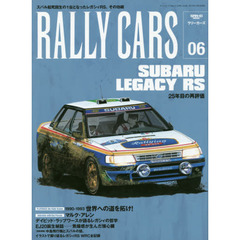 RALLY CARS 06 SUBARU LEGACY RS 25年目の再評価