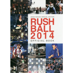 GOOD ROCKS!SPECIAL EDITION RUSH BALL 2014 OFFICIAL BOOK