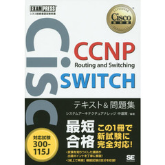CCNP Routing and Switching SWITCHテキスト&問題集 対応試験300-115J