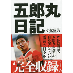 五郎丸日記 Rugby World Cup 2015 England