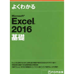 Excel2016 基礎編
