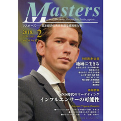 Masters president,owner,director,boss,leader,captain…… Vol.36No.437(2018.2) 日本経済の未来を創?