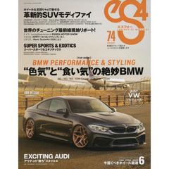 eS4 EUROMOTIVE MAGAZINE 74(2018MAY)