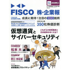 FISCO株・企業報 今、この株を買おう 2018年春号