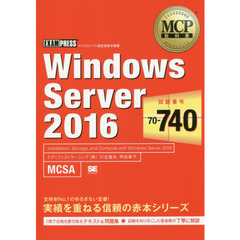 Windows Server 2016 試験番号:70-740