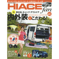 TOYOTA new HIACE fan ハイエースファン vol.41