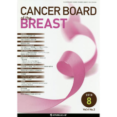 CANCER BOARD of the BREAST Vol.4No.2(2018-8)