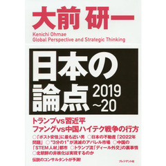 日本の論点 Global Perspective and Strategic Thinking 2019~20