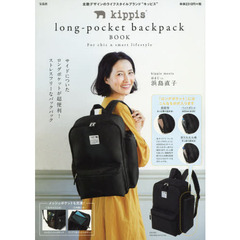 kippis long-pocket backpack BOOK (ブランドブック)
