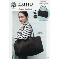 nano UNIVERSE Boston Bag Book (ブランドブック)