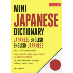 MINI JAPANESE DICTIONARY JAPANESE-ENGLISH ENGLISH-JAPANESE 改訂版