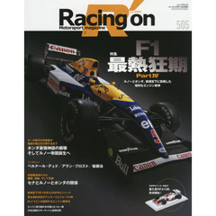 Racing on Motorsport magazine 505 〈特集〉F1最熱狂期 Part4