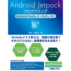 Android Jetpackプログラミング