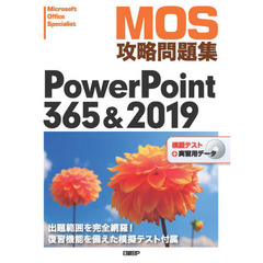 MOS攻略問題集PowerPoint 365&2019 Microsoft Office Specialist