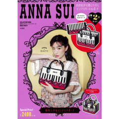ANNA SUI COLLECTION BOOK 整理上手なインテリアポーチ ROSE PARTY