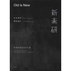 Old Is New 新素材研究所の仕事