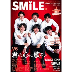 TV navi SMILE(35) 2020年2月号<表紙&巻頭SPグラビア:V6>