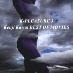 K・PLEASURE3 Kenji Kawai BEST OF MOVIES(ハイブリッドCD)