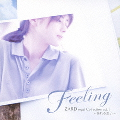Feeling ZARD orgel Collection vol.1 ~揺れる想い~