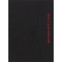 Various Artists/North Korean Arirang Collection (輸入盤)