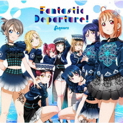 「ラブライブ!サンシャイン!! Aqours 6th LoveLive! DOME TOUR 2020」テーマソングCD「Fantastic Departure!」