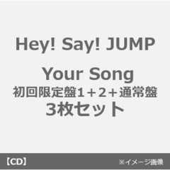 Hey! Say! JUMP/Your Song(初回限定盤1+2+通常盤 3枚セット)