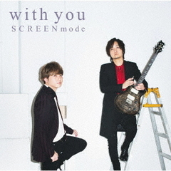 With You【初回限定盤】