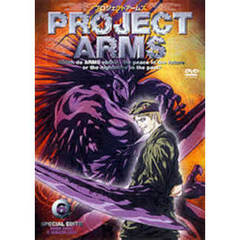 PROJECT ARMS SPECIAL EDIT版:Vol.6