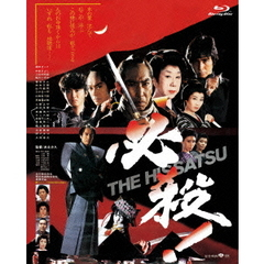 必殺! THE HISSATSU(Blu-ray)