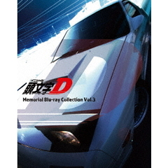 頭文字[イニシャル]D Memorial Blu-ray Collection Vol.3(Blu-ray Disc)