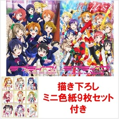 ラブライブ! 9th Anniversary Blu-ray BOX Forever Edition <初回限定生産><メーカー共通特典:描き下ろしミニ色紙9枚セット付き>(Blu-ray Disc)
