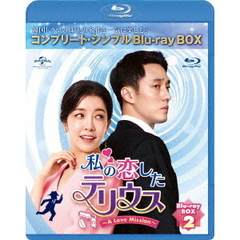私の恋したテリウス ~A LOVE MISSION~ BD-BOX 2 <コンプリート・シンプルBD-BOX 6000円シリーズ/期間限定生産>(Blu-ray)