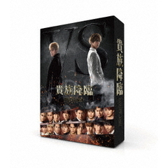 映画 「貴族降臨 -PRINCE OF LEGEND-」 Blu-ray 豪華版(Blu-ray)