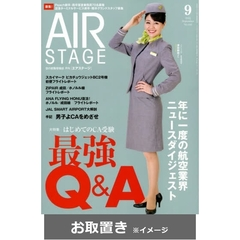 AirStage(エアステージ) (雑誌お取置き)1年12冊