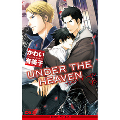 UNDER THE HEAVEN(下)【イラスト入り】