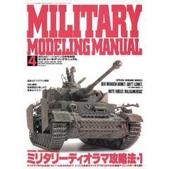 MILITARY MODELING MANUAL Vol.4