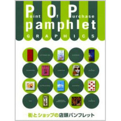 POPパンフレットグラフィックス A wide‐ranging selection of shop pamphlets