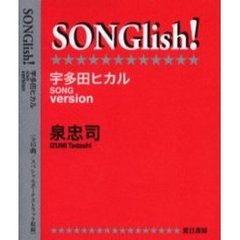 SONGlish! 宇多田ヒカルSONG version