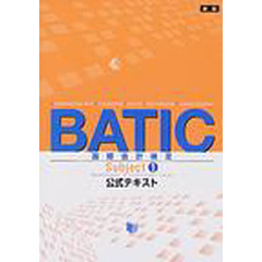 BATIC Subject1公式テキスト Bookkeeper & accountant level 新版