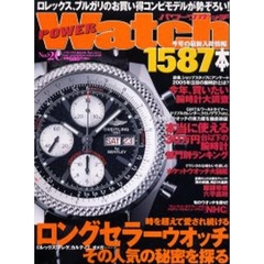 POWER Watch  20