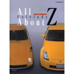 All about Fairlady Z 初代から最新型まで Z‐car 35th anniversary