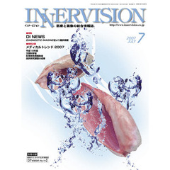 INNERVISION 2007 7