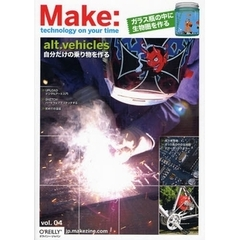 Make: Technology on Your Time Volume 04 alt.vehicles 自分だけの乗り物を作る