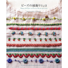 ビーズの縁飾り Vol.3 Edging with Beads and Various Threads by Crochet