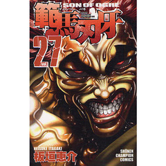 範馬刃牙 SON OF OGRE vol.27 THE BOY FASCINATING THE FIGHTING GOD