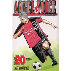 ANGEL VOICE 20