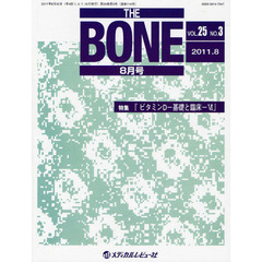 THE BONE VOL.25NO.3(2011.8)