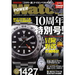 POWER Watch No.61(2011November)