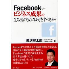 """Facebook Perfect GuideBook 改訂第5版"""